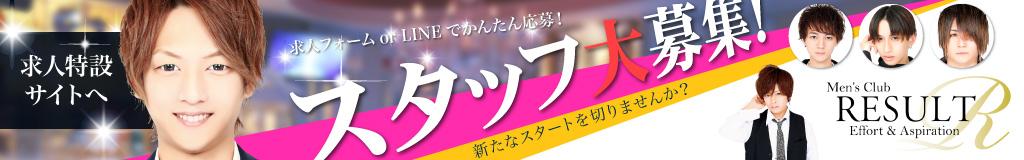 岡山のホストクラブリザルト働きたいメンズへ