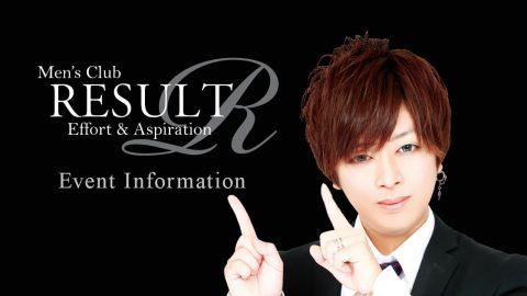 RESULT イベント情報 -仁-