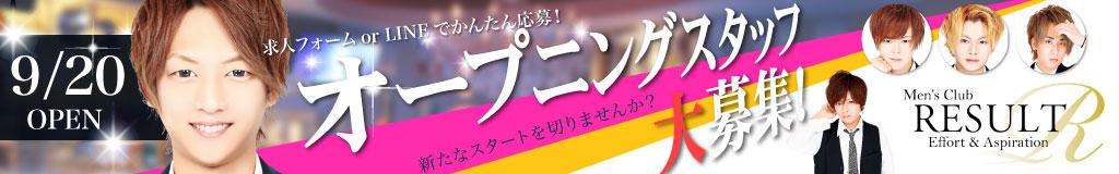 岡山のホストクラブリザルト求人サイトへ