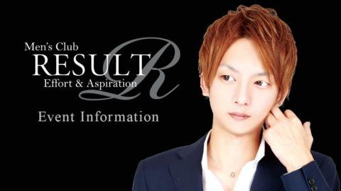 RESULT イベント情報 -瑛斗-