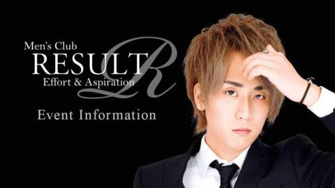 RESULT イベント情報 -幸輝-