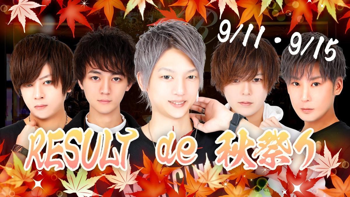 岡山ホストクラブRESULT 秋祭り