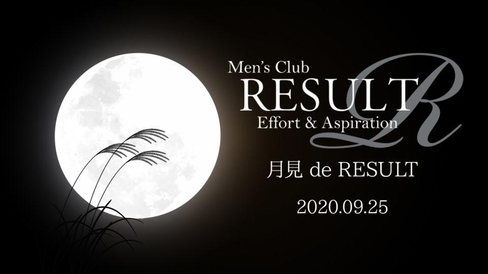 RESULTお月見イベント