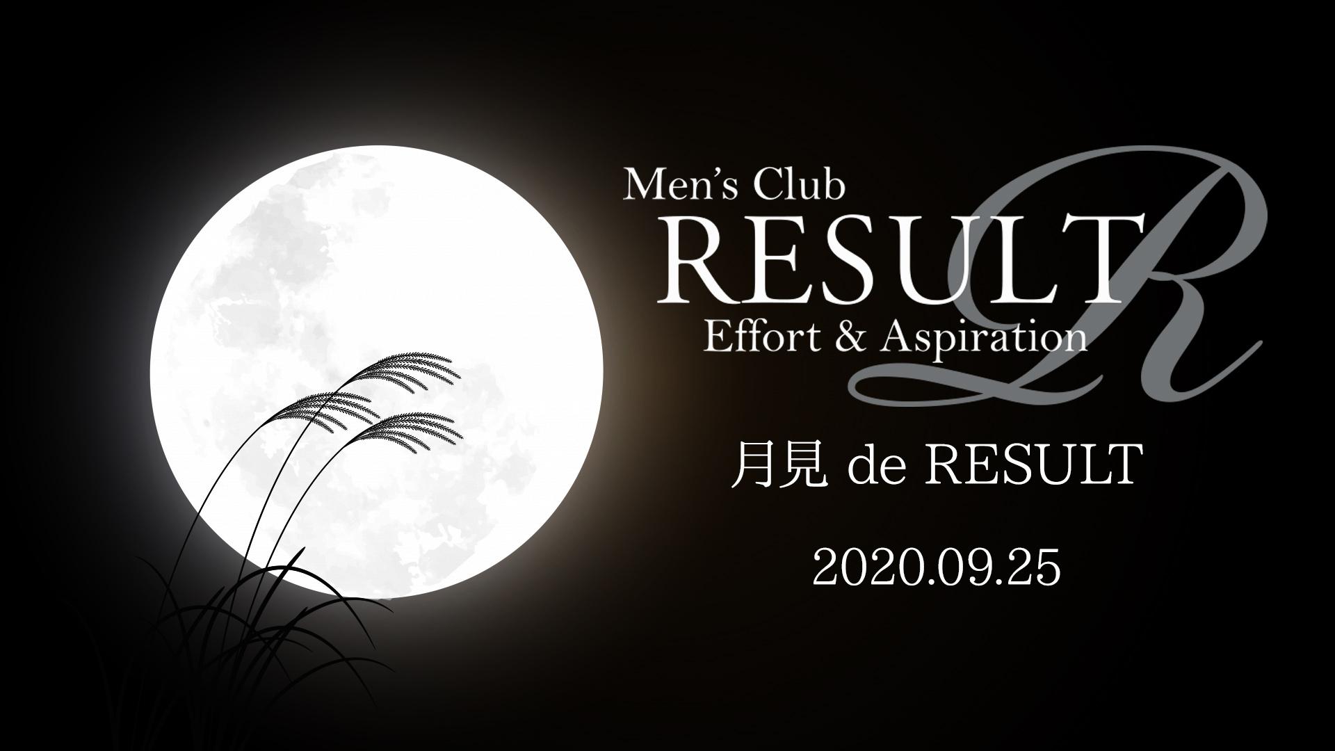 月見 de RESULT