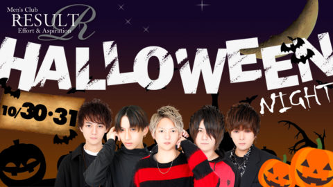 ホストのHalloween Night