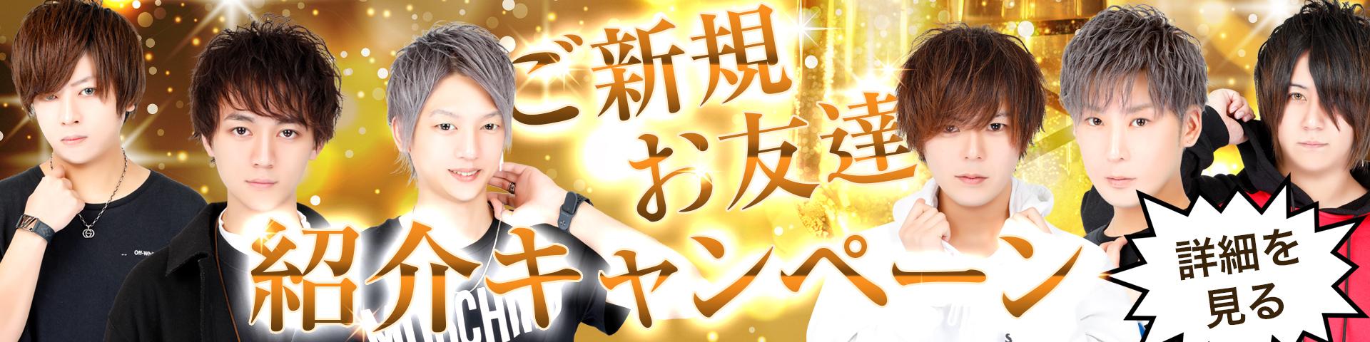 岡山ホストクラブRESULTキャンペーン