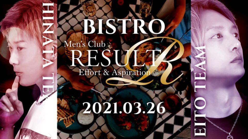 ホストたちの料理対決BISTRO RESULT