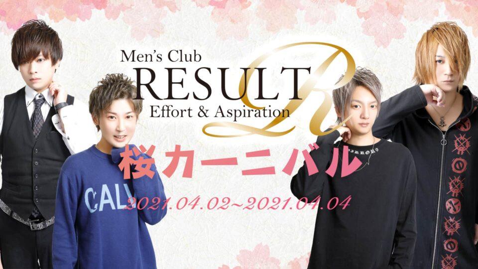 ホストクラブの桜カーニバル2021