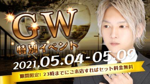 ホストクラブのGW特別EVENT